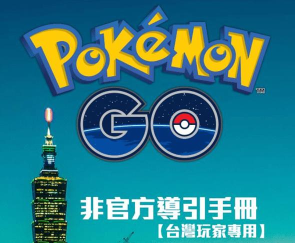 [台灣玩家專用] Pokémon Go 訓練家完全教學手冊,完整教學讓你一次看懂! image-4