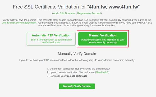 5分鐘幫網站免費申請 SSL 憑證,4 步驟超簡單安裝到好 (網站管理員必讀) image-60