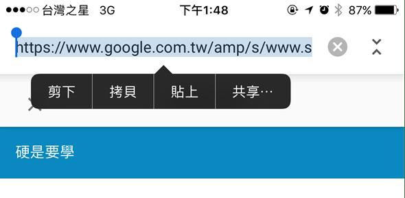 Google 正式將 AMP 列入搜尋結果,並優先顯示 %E7%9B%B8%E7%89%87-2016-9-25-%E4%B8%8B%E5%8D%881-48-56