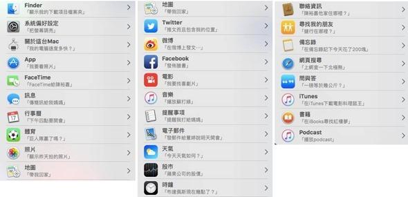 macOS教學:用 Hey! Siri 聲控指令呼叫 Siri 14369874_10208423786806319_8768960353142210111_n