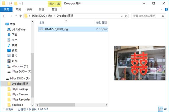 iKlips Duo+ 懶人 iPhone/iPad 資料備份神器,隨手一插立刻備份 57