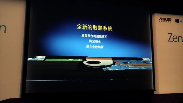輕薄筆電也有高效能,ASUS ZenBook 3 UX390 僅910克重挑戰你對輕薄筆電的刻板印象 P_20160824_142910_vHDR_On