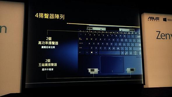 輕薄筆電也有高效能,ASUS ZenBook 3 UX390 僅910克重挑戰你對輕薄筆電的刻板印象 P_20160824_143022_vHDR_On
