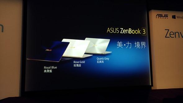 輕薄筆電也有高效能,ASUS ZenBook 3 UX390 僅910克重挑戰你對輕薄筆電的刻板印象 P_20160824_143356_vHDR_Auto
