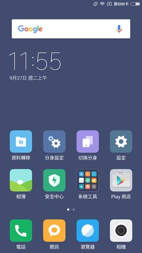 入門機價格買中階機!紅米 Note 4 超高 C/P 值讓你不得不手滑 Screenshot_2016-09-27-11-55-28-338_com.miui_.home_