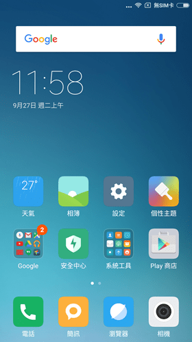 Screenshot_2016-09-27-11-58-01-772_com.miui.home