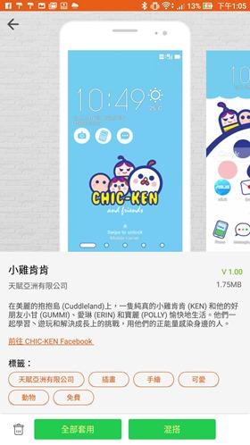 最符合影音娛樂需求的大螢幕智慧手機:華碩 ZenFone 3 Ultra Screenshot_20160914-130555
