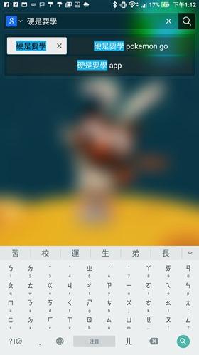 最符合影音娛樂需求的大螢幕智慧手機:華碩 ZenFone 3 Ultra Screenshot_20160914-131230