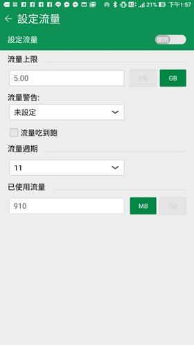 最符合影音娛樂需求的大螢幕智慧手機:華碩 ZenFone 3 Ultra Screenshot_20160914-135754