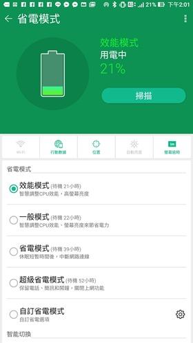 最符合影音娛樂需求的大螢幕智慧手機:華碩 ZenFone 3 Ultra Screenshot_20160914-140113