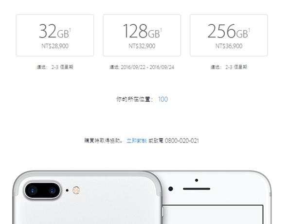 iPhone 7 預購盛況空前,新色火熱,玫瑰金哭哭 image-8