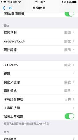 iOS 10教學:不用按 Home 鍵,碰一下Touch ID 自動解鎖進入主畫面 touch-id