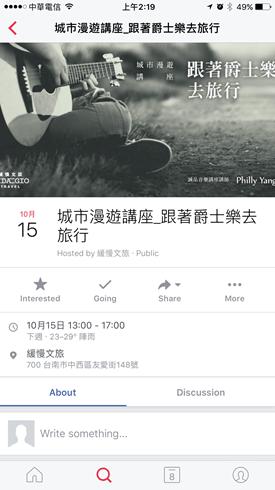 發現附近好活動,Facebook 推出 Events From Facebook 活動專用 App IMG_4509-1