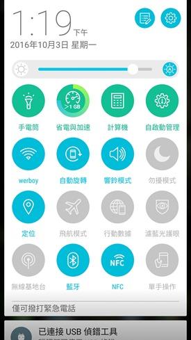 評測/ASUS ZenFone 3 Deluxe 首次旗艦手機,值得推薦! Screenshot_20161003-131927