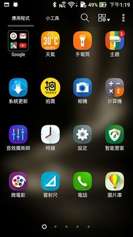 評測/ASUS ZenFone 3 Deluxe 首次旗艦手機,值得推薦! Screenshot_20161003-131938