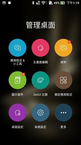 評測/ASUS ZenFone 3 Deluxe 首次旗艦手機,值得推薦! Screenshot_20161003-131941