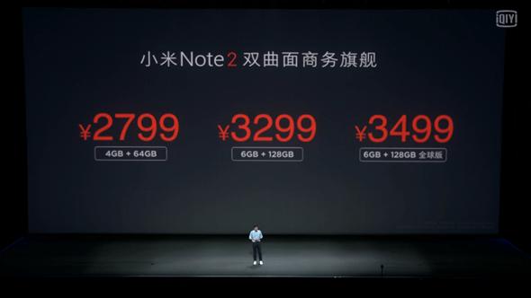 三星 Note7 轉世?小米 Note2 新機發表,外觀有 87 分像呢! image-40