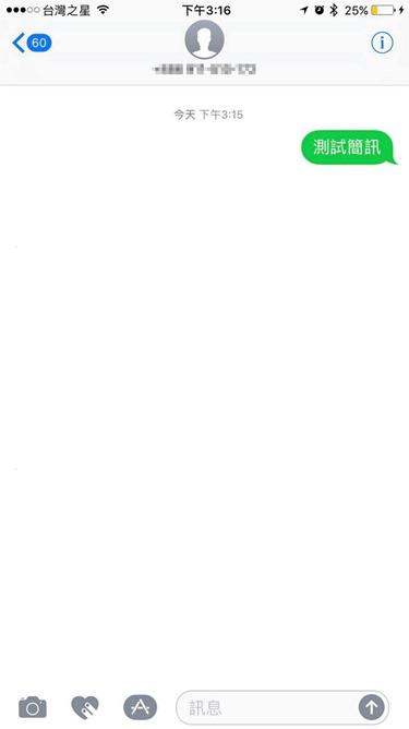 你知道iMessage如何傳免費簡訊?看藍綠顏色就能分辨 15039566_10208904024851970_1213917028277962198_o