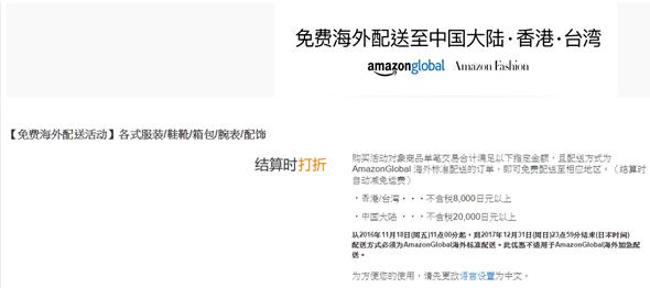 買便宜趁現在,日本amazon特定類型商品免運費優惠一年 amazon-jp