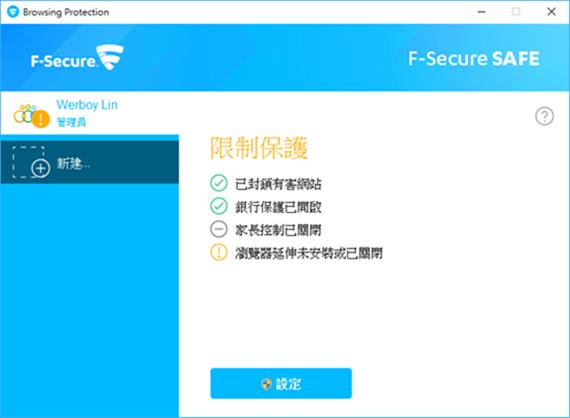 芬-安全F-Secure SAFE:跨平台、CP值超高、負載量超低的高評價防毒軟體 clip_image008