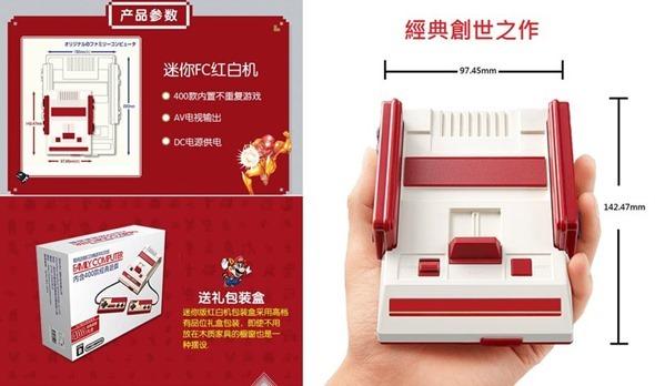淘寶94狂!山寨任天堂迷你紅白機內建400款遊戲只賣一半價格 fake-nintendo-01
