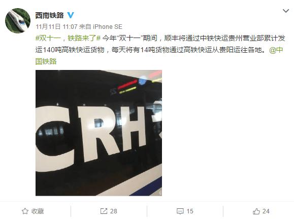 速度速度!中國快遞業者包下高鐵、動車解決龐大貨運問題 image-14
