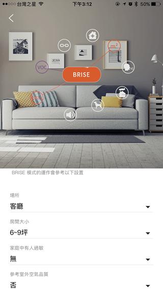 [經驗] BRISE C200 最懂台灣空氣品質,使用1年超有感! %E7%9B%B8%E7%89%87-2016-12-2-%E4%B8%8B%E5%8D%883-12-37