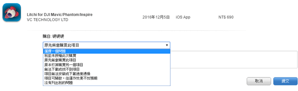 Apple更新使用政策,App Store、iTunes、Apple Music將不適用無條件退款 14
