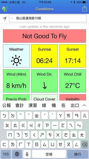 飛空拍機/無人機必裝天氣App,適不適飛不用碰運氣 15241953_10209073614611608_1733051366700540226_n