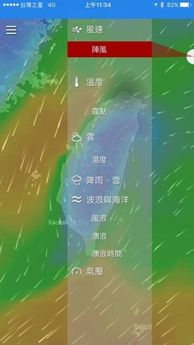 Windytv 終於推出官方 App,即時動態氣象隨手看(Android,iOS) 15380772_10209104271138002_3282573174561294928_n