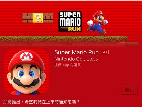 解決Super Mario Run 無法下載一直顯示通知的問題 15493639_10209201377925611_7106418913296892981_o
