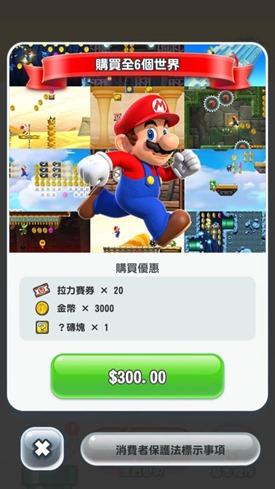 為什麼Super Mario Run不用錢就能下載,說好的300呢? 15590228_10209201728654379_5215510718529940361_n