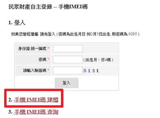 將手機IMEI登錄警局系統,遺失、遭竊方便警察掌握,也可辨別是否買到贓機 23