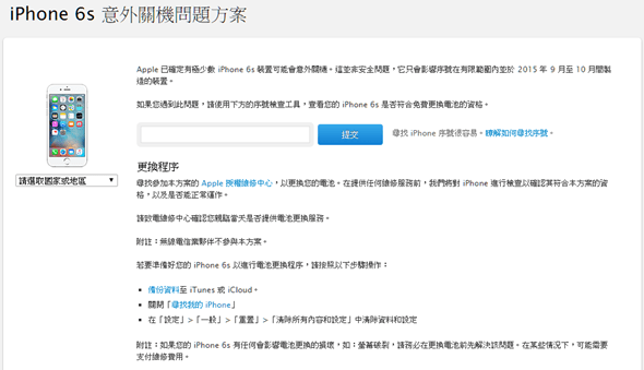 iPhone 6s 意外關機問題 Apple 同意免費更換,快查詢是否符合資格 25