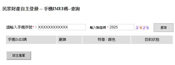 將手機IMEI登錄警局系統,遺失、遭竊方便警察掌握,也可辨別是否買到贓機 26
