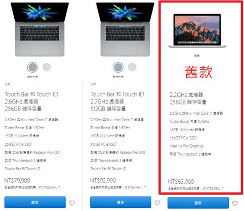 新版MacBook Pro 13/15 吋開賣,搭載TouchBar與Touch ID 指紋辨識功能 29