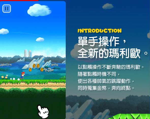 Super Mario Run 超級瑪利歐酷跑遊戲玩法、內容搶先看 53