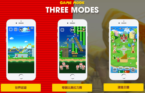 Super Mario Run 超級瑪利歐酷跑遊戲玩法、內容搶先看 54