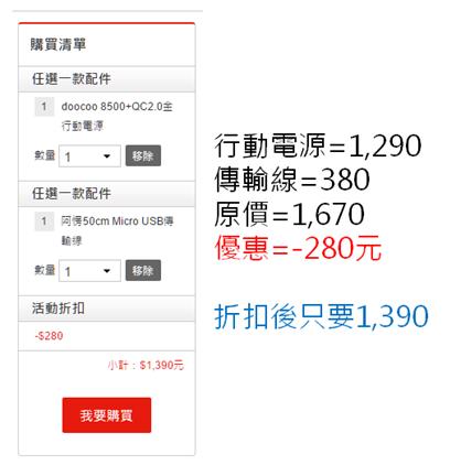 必看!手機、行動電源等配件這樣買最省錢 clip_image005