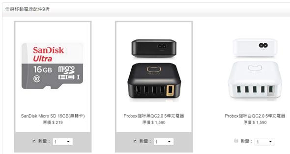 必看!手機、行動電源等配件這樣買最省錢 clip_image007