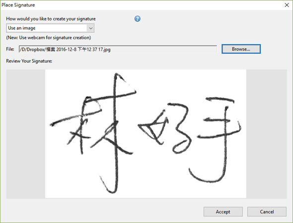 辦公應用/如何在 PDF 文件中輸入文字及簽名 review-signature