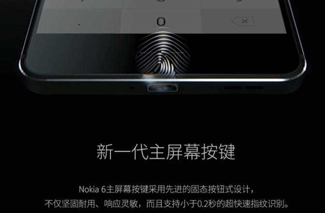 Nokia 6 上架了,京東商城獨家銷售 00127