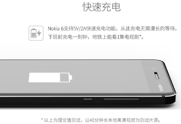 Nokia 6 上架了,京東商城獨家銷售 00134