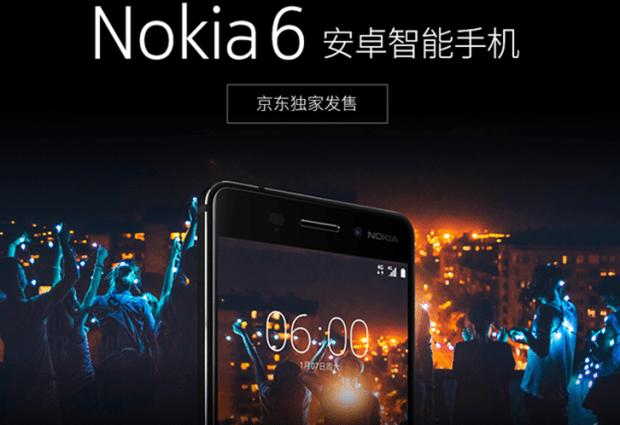 Nokia 6 上架了,京東商城獨家銷售 00143