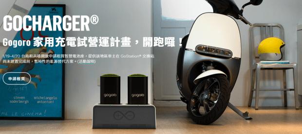 台南、高雄Gogoro車主可以在家充電了!首批限量開放300座GoCharger申請租用 004