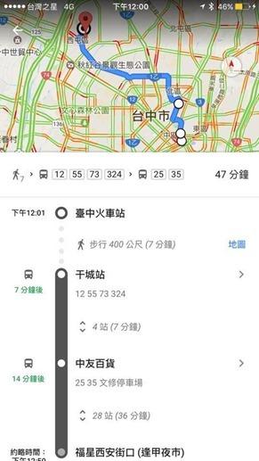 Google地圖整合即時大眾運輸資訊,掌握搭車時間超方便 15894698_10209418823041603_3631622302982374568_n