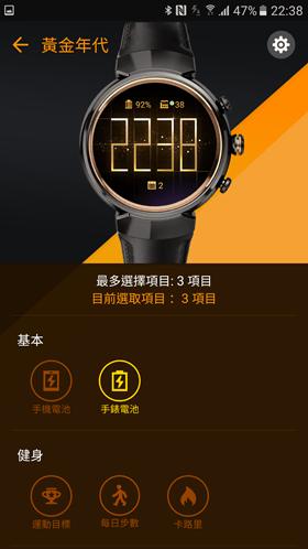踏上精品之路,ZenWatch 3 又要改變你對智慧手錶的印象了 Screenshot_20170106-223825