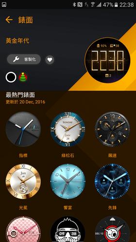 踏上精品之路,ZenWatch 3 又要改變你對智慧手錶的印象了 Screenshot_20170106-223834