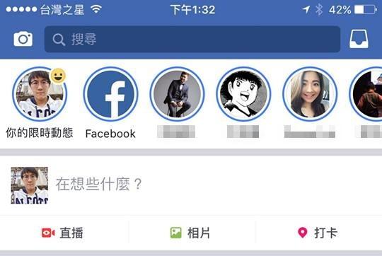 Facebook推出「限時動態」功能,訊息24小時候自動刪除 16730657_10209759689763058_8481750884744358430_n