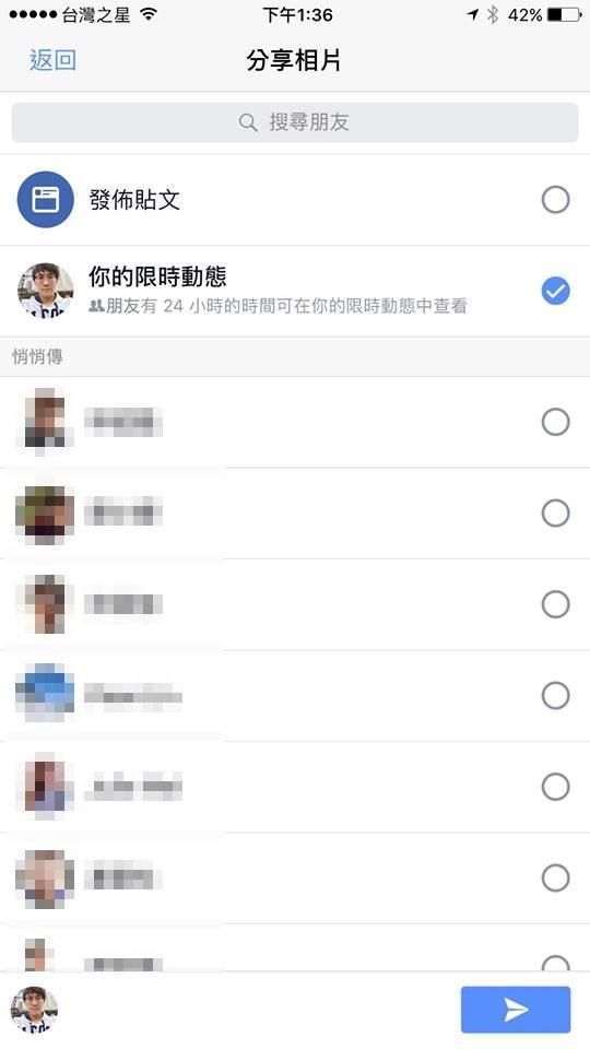 Facebook推出「限時動態」功能,訊息24小時候自動刪除 16807096_10209758854542178_8765508950659220955_n